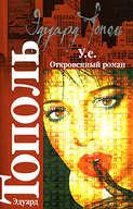 Электронная книга «У.е. Откровенный роман»