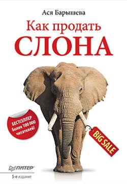 Электронная книга «Как продать слона»