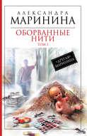 Электронная книга «Оборванные нити. Том 1»