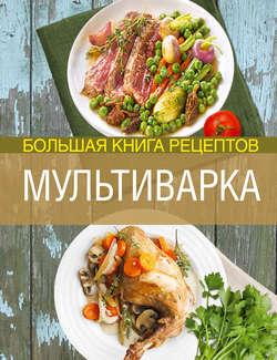 Электронная книга «Мультиварка. Большая книга рецептов»