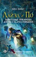 Электронная книга «Лайзл и По. Удивительные приключения девочки и ее друга-привидения»
