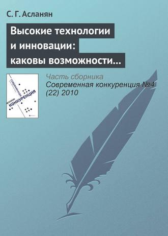 Купить Высокие технологии и инновации: каковы возможности российских компаний – С. Г. Асланян