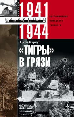 Электронная книга ««Тигры» в грязи. Воспоминания немецкого танкиста. 1941–1944»