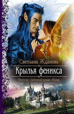 Электронная книга «Крылья феникса»