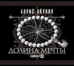 Аудиокнигу Борис Акунин Нефритовые Четки