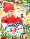 Электронная книга «Большая рождественская книга романов о любви для девочек» – Ирина Щеглова