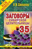 Электронная книга «Заговоры сибирской целительницы. Выпуск 35»