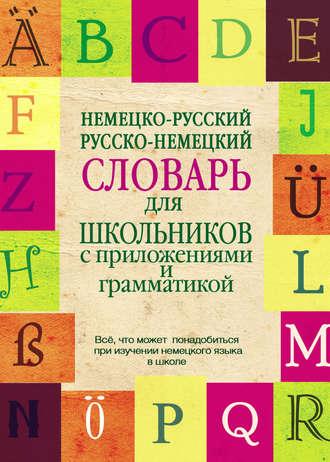 словарь русско-немецкий скачать pdf
