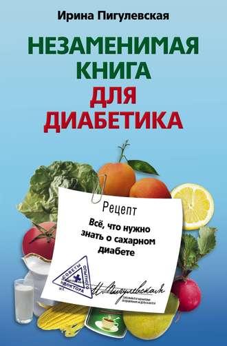 Купить Незаменимая книга для диабетика. Все, что нужно знать о сахарном диабете – Ирина Пигулевская 978-5-227-02237-0