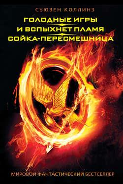 Электронная книга «Голодные игры. И вспыхнет пламя. Сойка-пересмешница (сборник)»