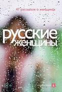 Электронная книга «Русские женщины (сборник)»