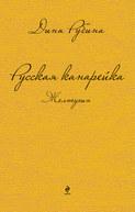 Электронная книга «Русская канарейка. Желтухин»