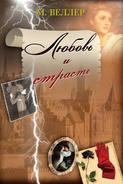 Электронная книга «Любовь и страсть»