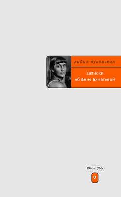 Записки об Анне Ахматовой. Том 3. 1963-1966