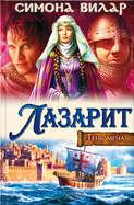 Электронная книга «Лазарит»
