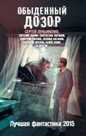 Электронная книга «Обыденный Дозор. Лучшая фантастика 2015 (сборник)»