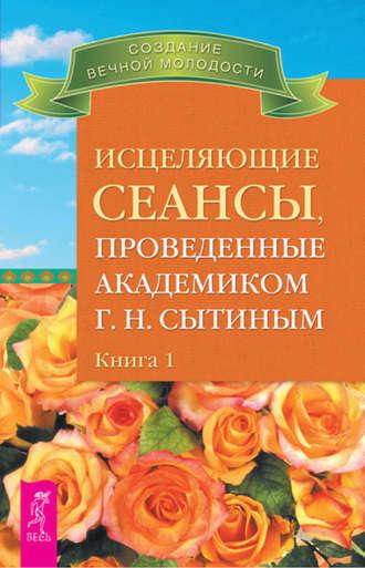 Купить Исцеляющие сеансы, проведенные академиком Г. Н. Сытиным. Книга 1 – Георгий Сытин 978-5-9573-2492-8