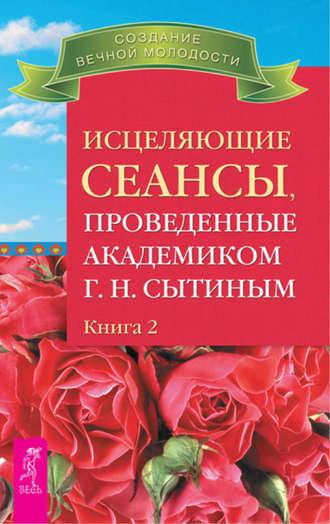 Купить Исцеляющие сеансы, проведенные академиком Г. Н. Сытиным. Книга 2 – Георгий Сытин 978-5-9573-2493-5