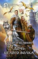 Электронная книга «Дочь Белого Волка»