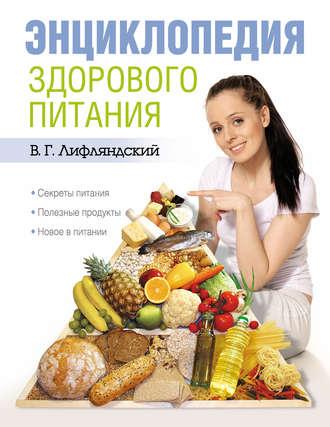 энциклопедия здорового образа жизни