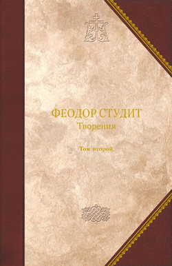 Феодор Студит — Википедия