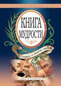 Электронная книга «Книга мудрости. Спроси и получи ответ. Открывай левой рукой»