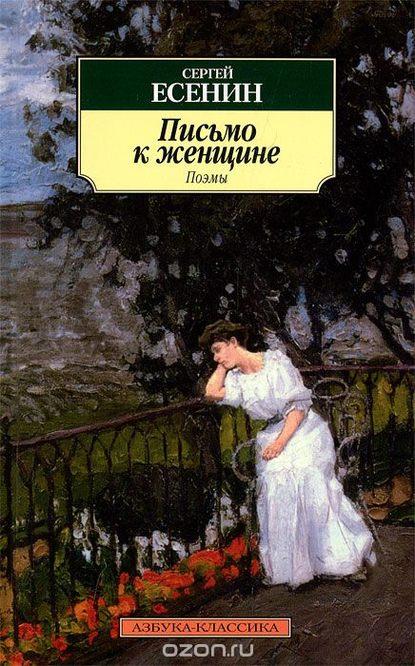 Сергей есенин стих письмо