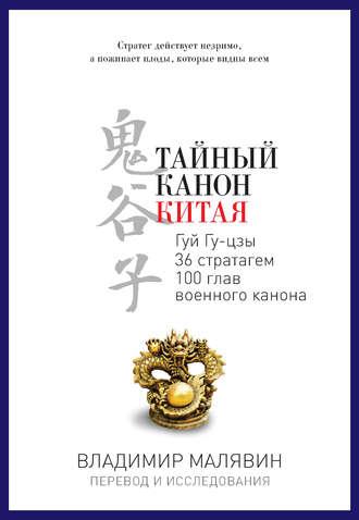 Купить Тайный канон Китая – Владимир Малявин 978-5-386-08118-8