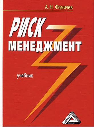 Купить Риск-менеджмент – Андрей Фомичев 978-5-394-01158-0