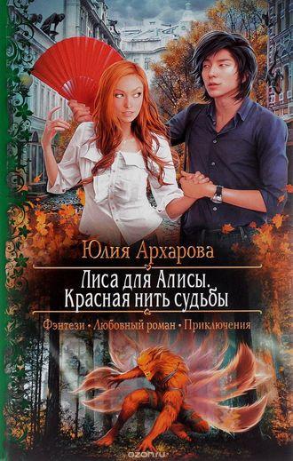 Купить Лиса для Алисы. Красная нить судьбы – Юлия Архарова 978-5-9922-2133-6