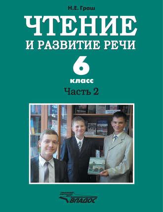 Купить Чтение и развитие речи. 6 класс. Часть 2 – Н. Е. Граш 978-5-691-02177-0, 978-5-691-02179-4