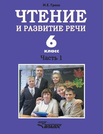 Купить Чтение и развитие речи. 6 класс. Часть 1 – Н. Е. Граш 978-5-691-02177-0, 978-5-691-02178-7