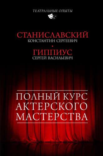 Купить Полный курс актерского мастерства (сборник) – Константин Станиславскийи Сергей Гиппиус 978-5-17-102409-3
