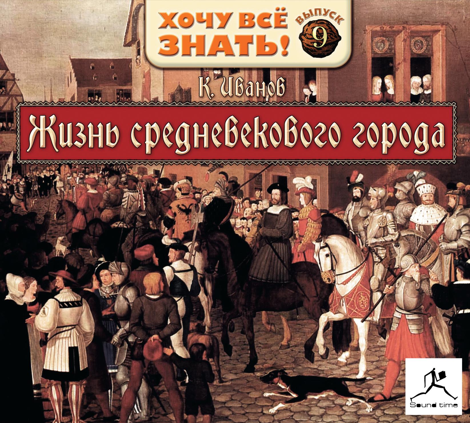 Жизнь средневекового города