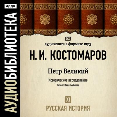 Русская история. Том 11. Петр Великий