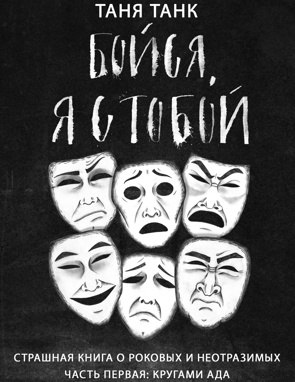 Бойся, я с тобой. Страшная книга о роковых и неотразимых. Часть первая: кругами ада