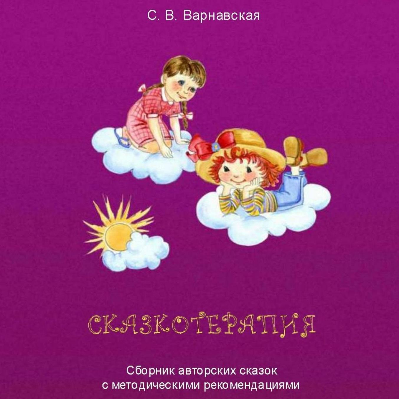 Сказкотерапия. Сборник авторских сказок сметодическими рекомендациями