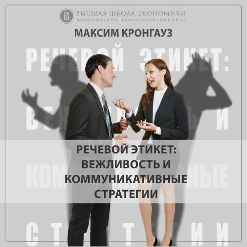 10.1 Диалог о не-вежливости и антивежливости