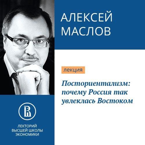 Посториентализм: почему Россия так увлеклась Востоком
