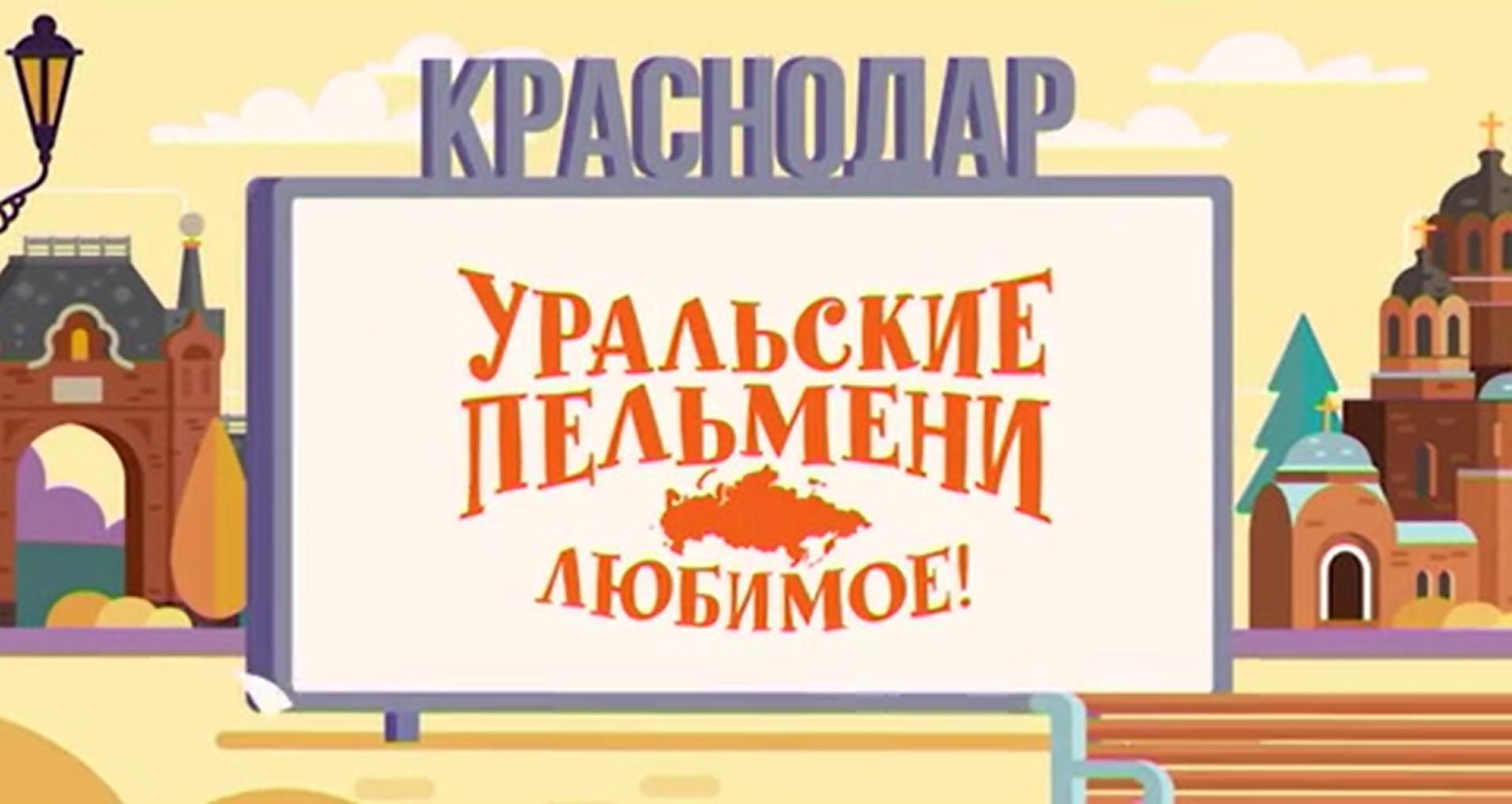 Уральские пельмени. Любимое. Краснодар