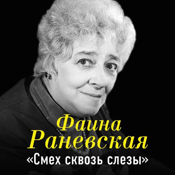 Фаина Раневская. Смех сквозь слезы