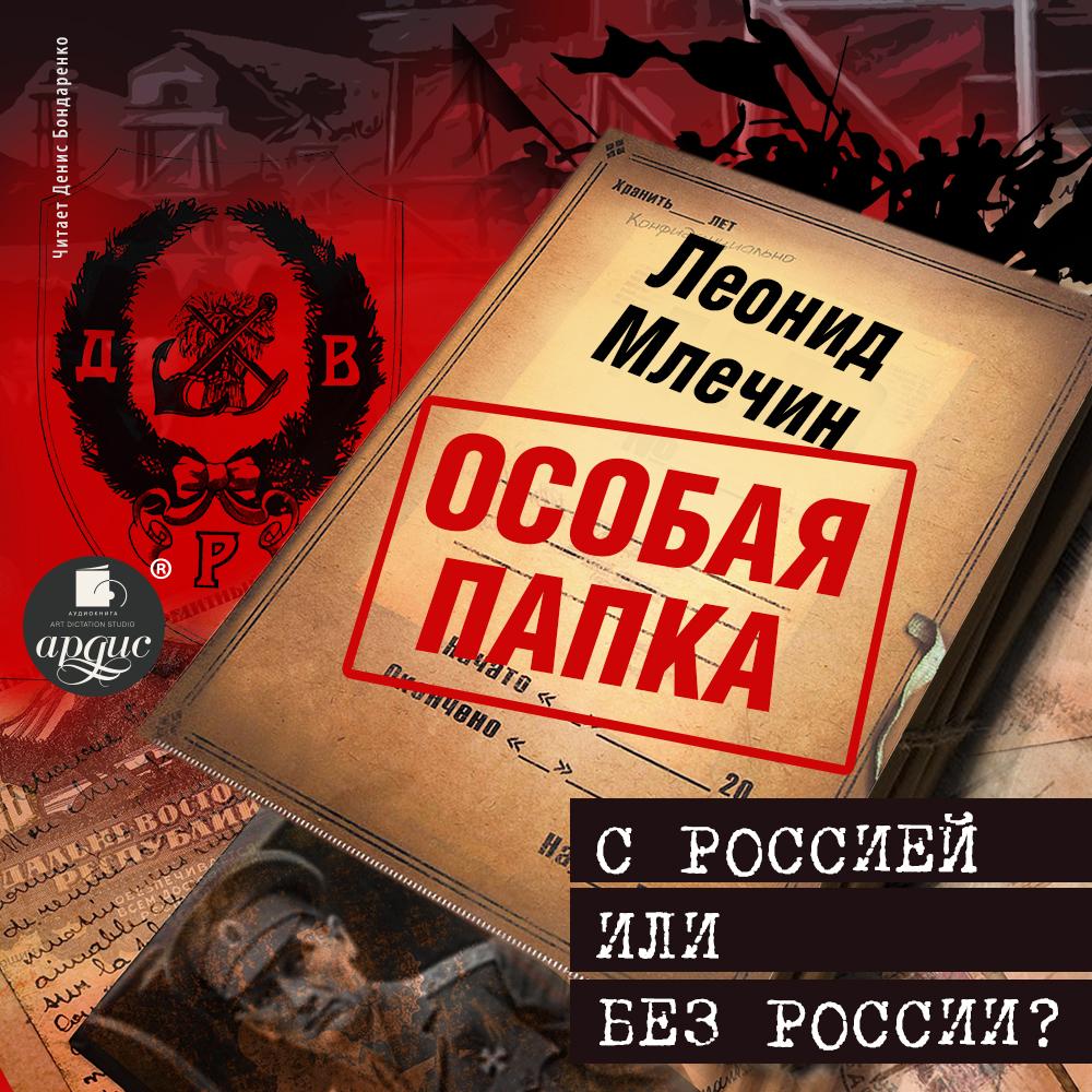 С Россией или без России?