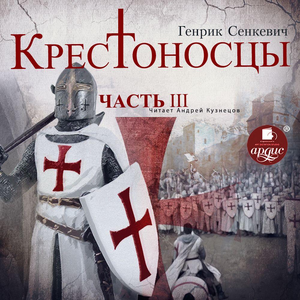 Крестоносцы. Часть 3