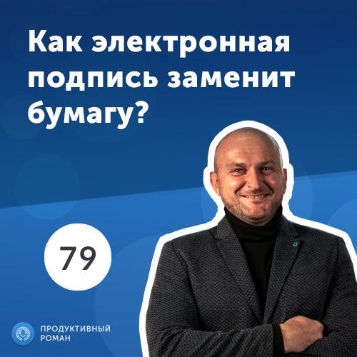 Александр Вернигора, Deals. Как электронная подпись заменит бумагу?