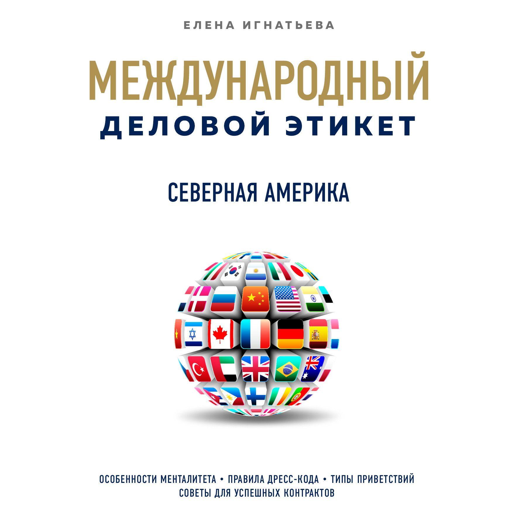 Бизнес-этикет разных стран: Северная Америка