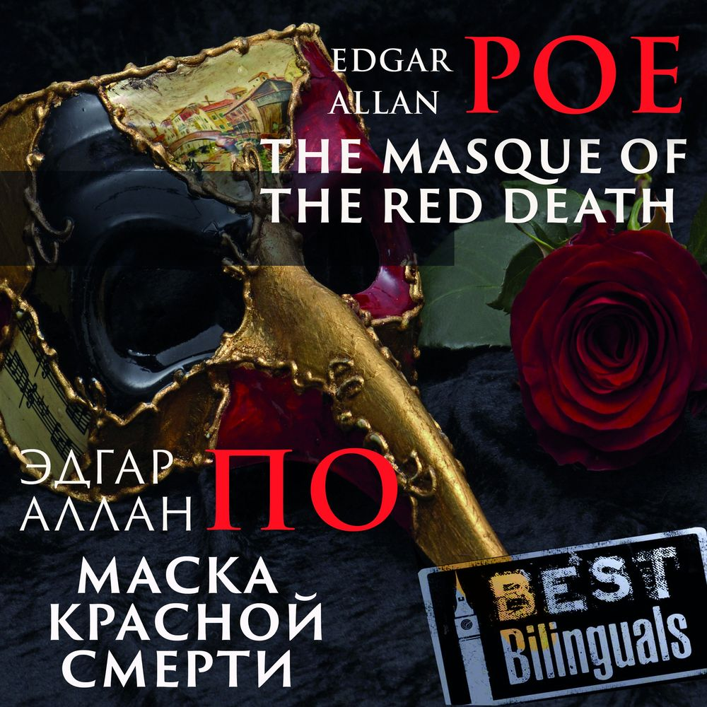 The Masque of the Red Death\/Маска красной смерти