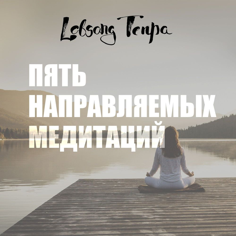 Пять направляемых медитаций