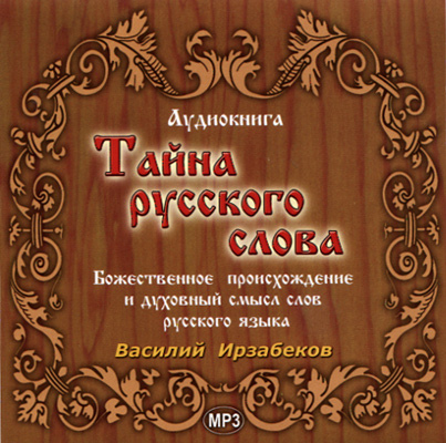 Тайна русского слова