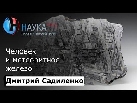 Человек и метеоритное железо