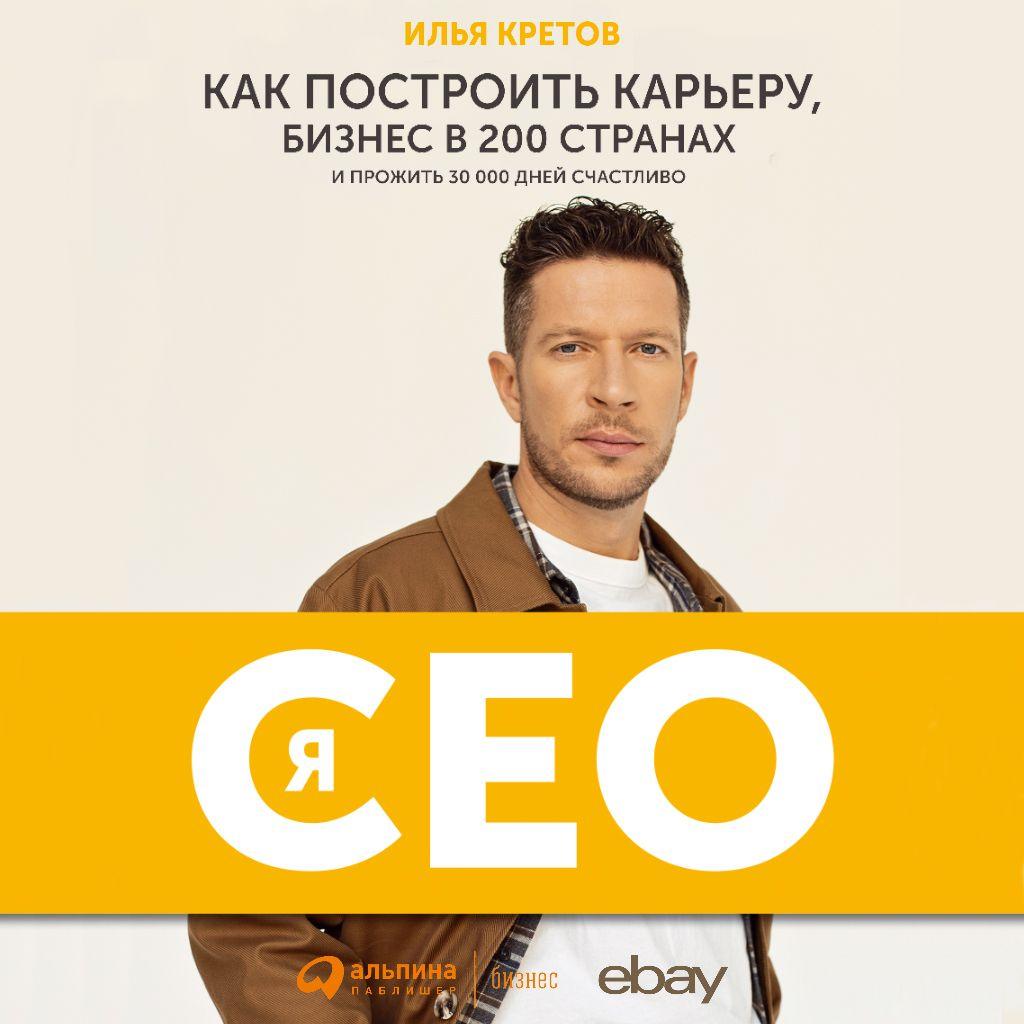 Я – CEO. Как построить карьеру, бизнес в 200 странах и прожить 30 000 дней счастливо